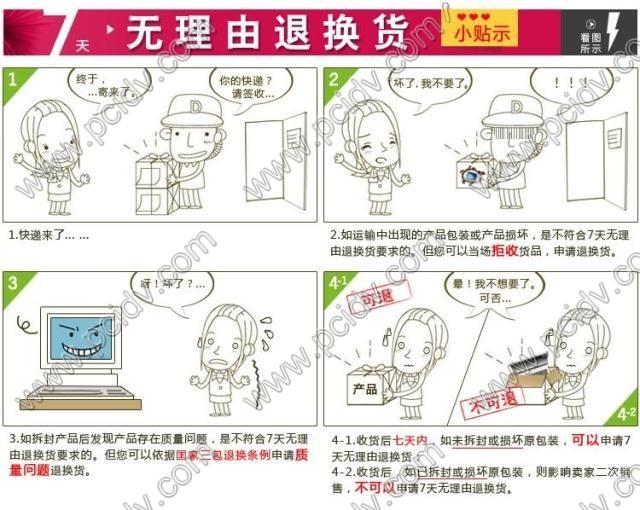 pcidv.com/卓星彩奕发货及退换货注意