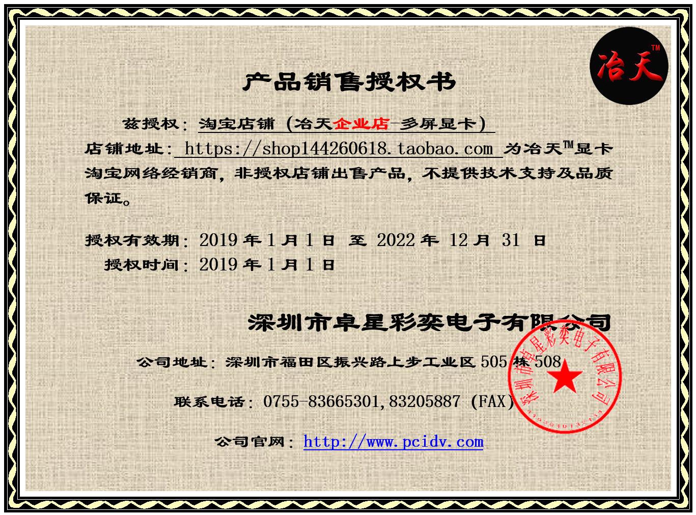 pcidv.com/冶天多屏显卡淘宝企业店授权