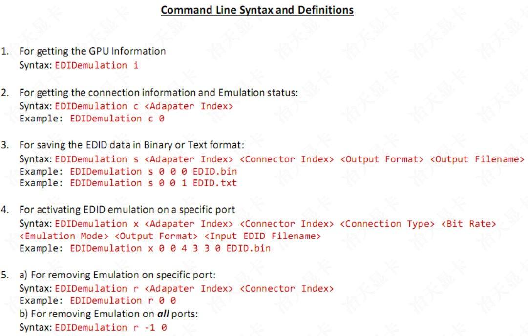多屏显卡EDID仿真命令语法使用说明