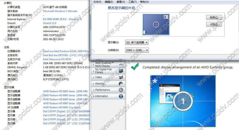 pcidv.com/hd6950/6970 eyefinity配和Active主动dp转DVI数字4屏拼接
