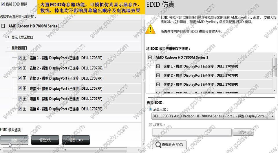 pcidv.com/冶天显卡7806PS自带EDID模拟显示器仿真