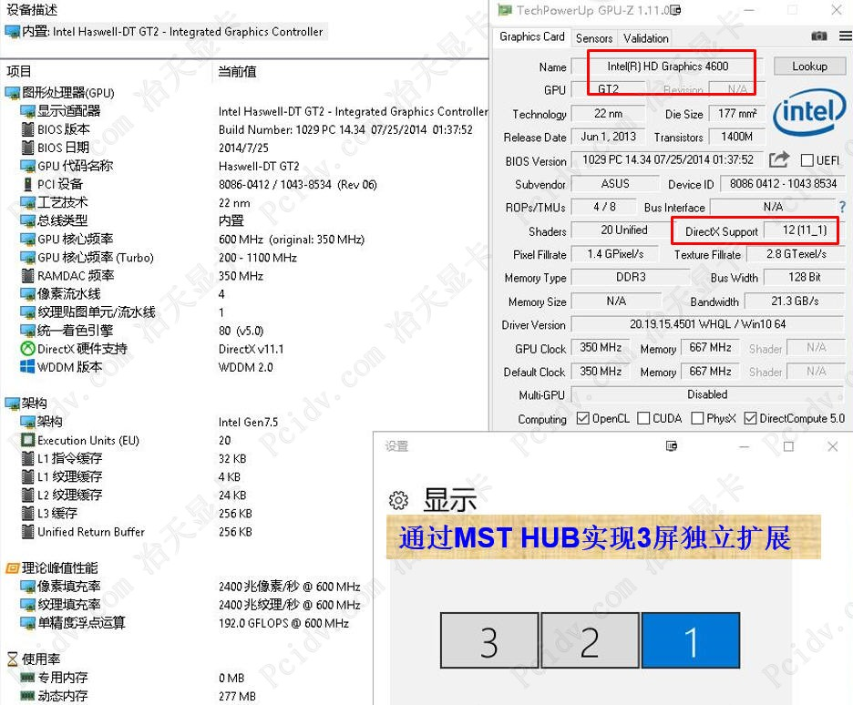 pcidv.com/集成intel显卡HD4600连接MST HUB实现3屏显示