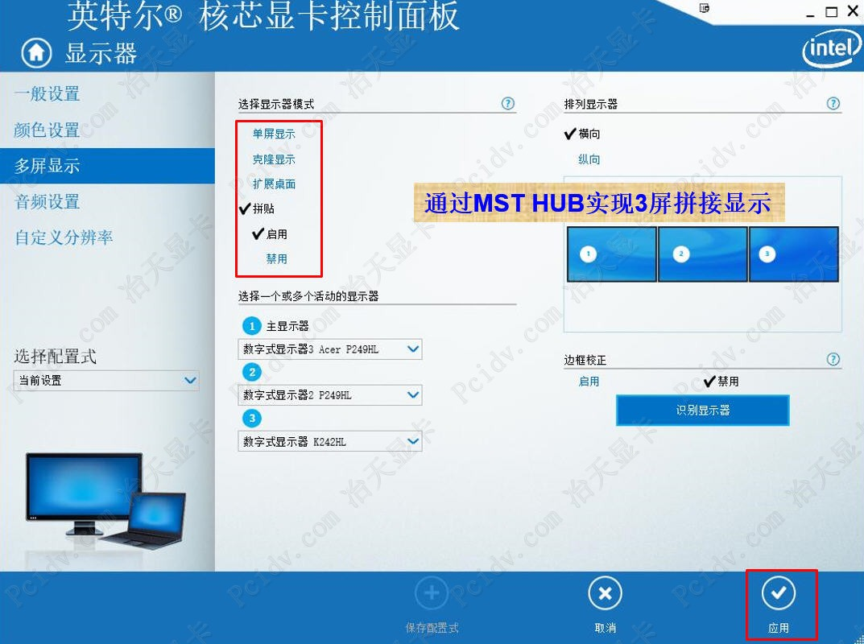 pcidv.com/内置Intel集成显卡连接MST HUB实现3屏拼接