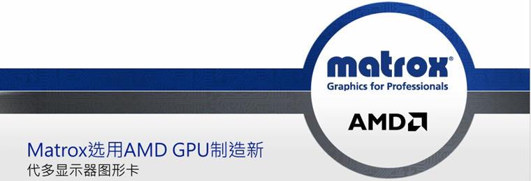 pcidv.com/matrox与amd合作首款显卡