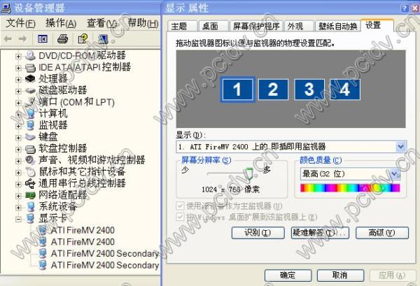 pcidv.com/fire mv 2400设备管理器