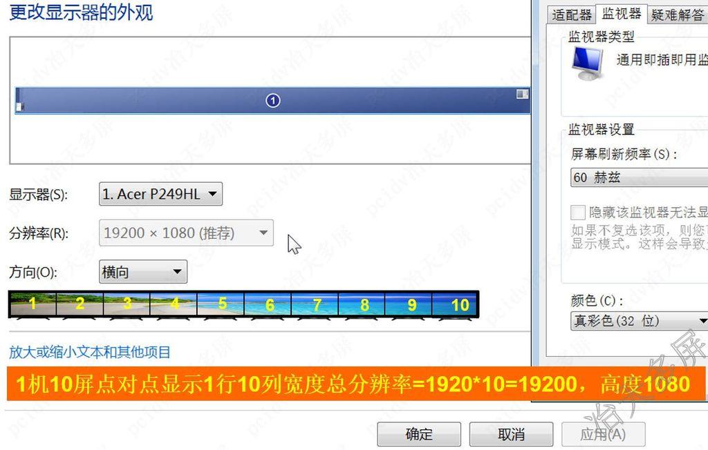1行10列一机10屏拼接水平大桌面完整分辨率19200x1080