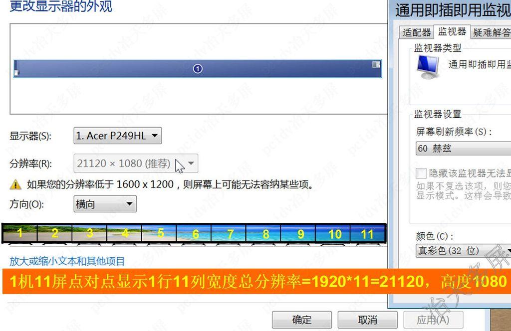 1行11列一机11屏拼接水平大桌面完整分辨率21120x1080