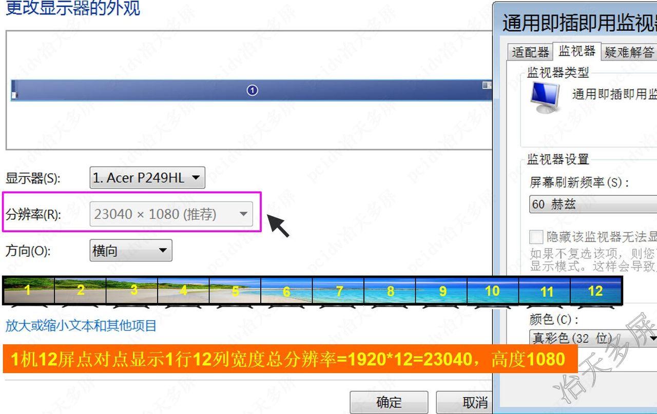 1行12列一机12屏拼接水平大桌面完整分辨率23040x1080