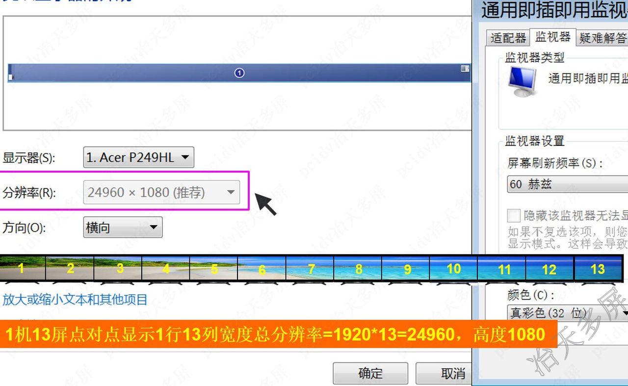 1行13列一机13屏拼接水平大桌面完整分辨率24960x1080