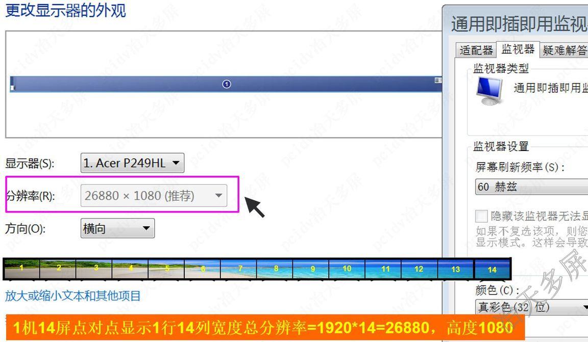 1行14列一机14屏拼接水平大桌面完整分辨率26880x1080