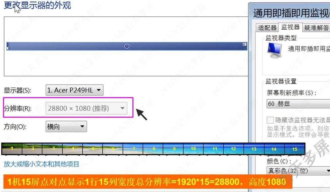 一机15屏拼接水平大桌面完整分辨率28800x1080