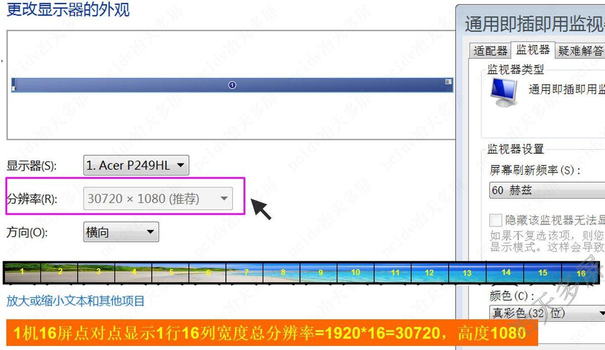 一机16屏拼接水平大桌面完整分辨率30720x1080