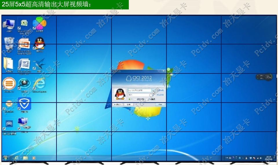 pcidv.com/多屏显卡25屏拼接墙5x5超高分大屏电视墙方案