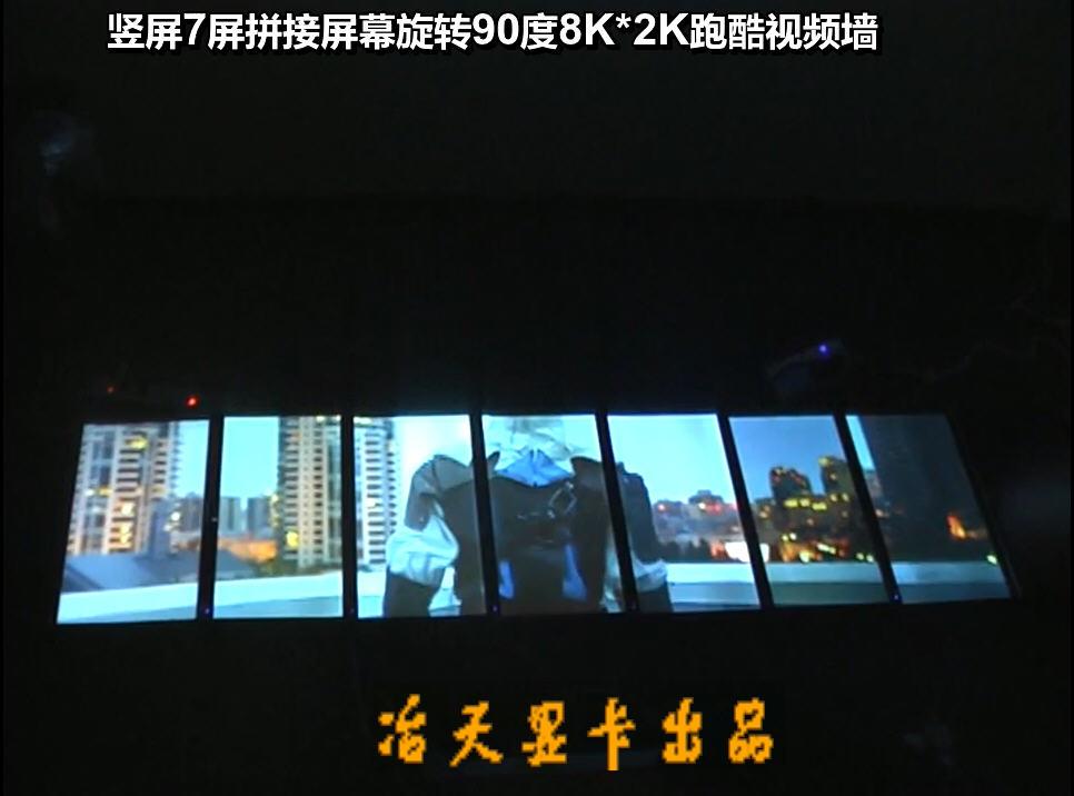 pcidv.com/旋转90度竖屏拼接7屏电视墙全景视频