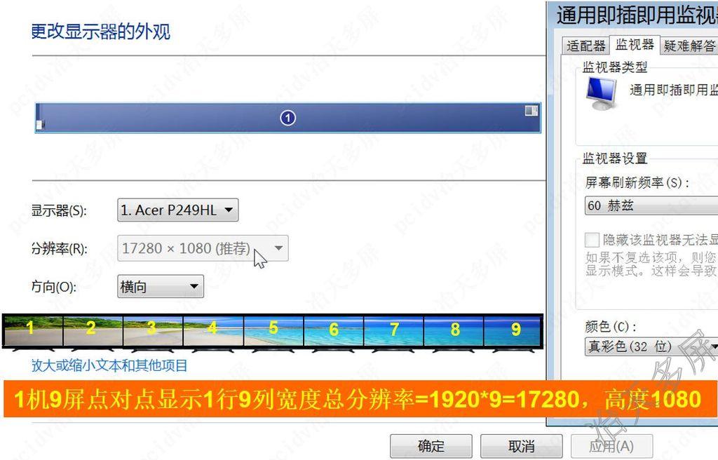 1行9列一机9屏拼接水平大桌面完整分辨率17280x1080