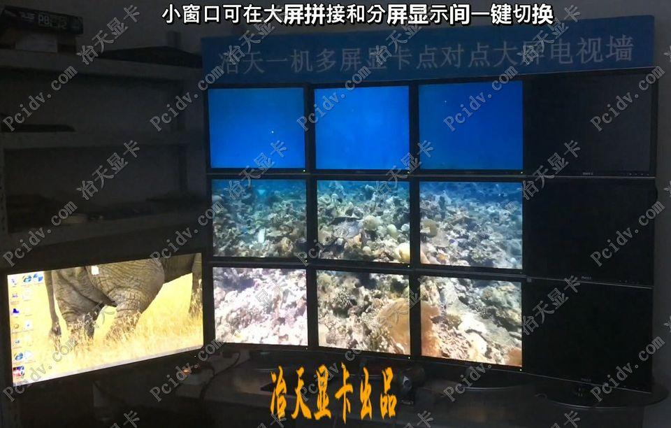 pcidv.com/视频墙小窗口可在大屏拼接和分屏显示间一键切换