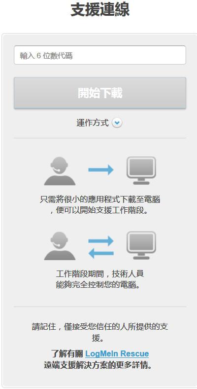 微软认证rescue远程协助软件