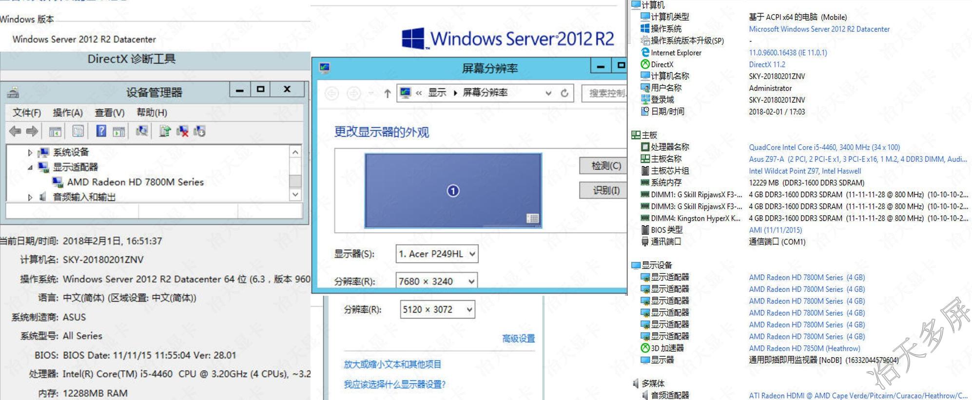 windows server2012 2016系统多屏显卡分屏显示拼接设置
